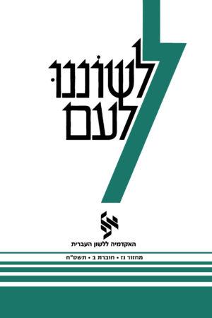 Cover leshonenu laam 57 b