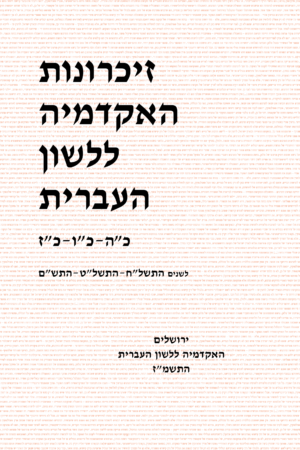 Cover zihronot 25-27
