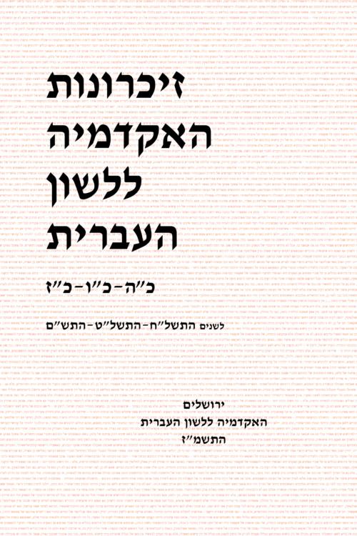 כריכה כתומה של זיכרונות האקדמיה ללשון העברית כה–כז לשנים התשלח–התשם