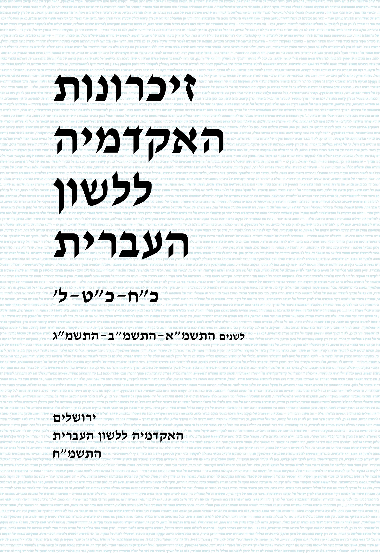 כריכה כחולה של זיכרונות האקדמיה ללשון העברית כח–ל לשנים התשמא–התשמג
