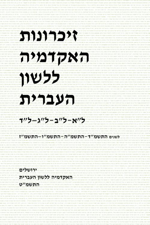 כריכה ירוקה של זיכרונות האקדמיה ללשון העברית לא–לד לשנים התשמד–התשמה