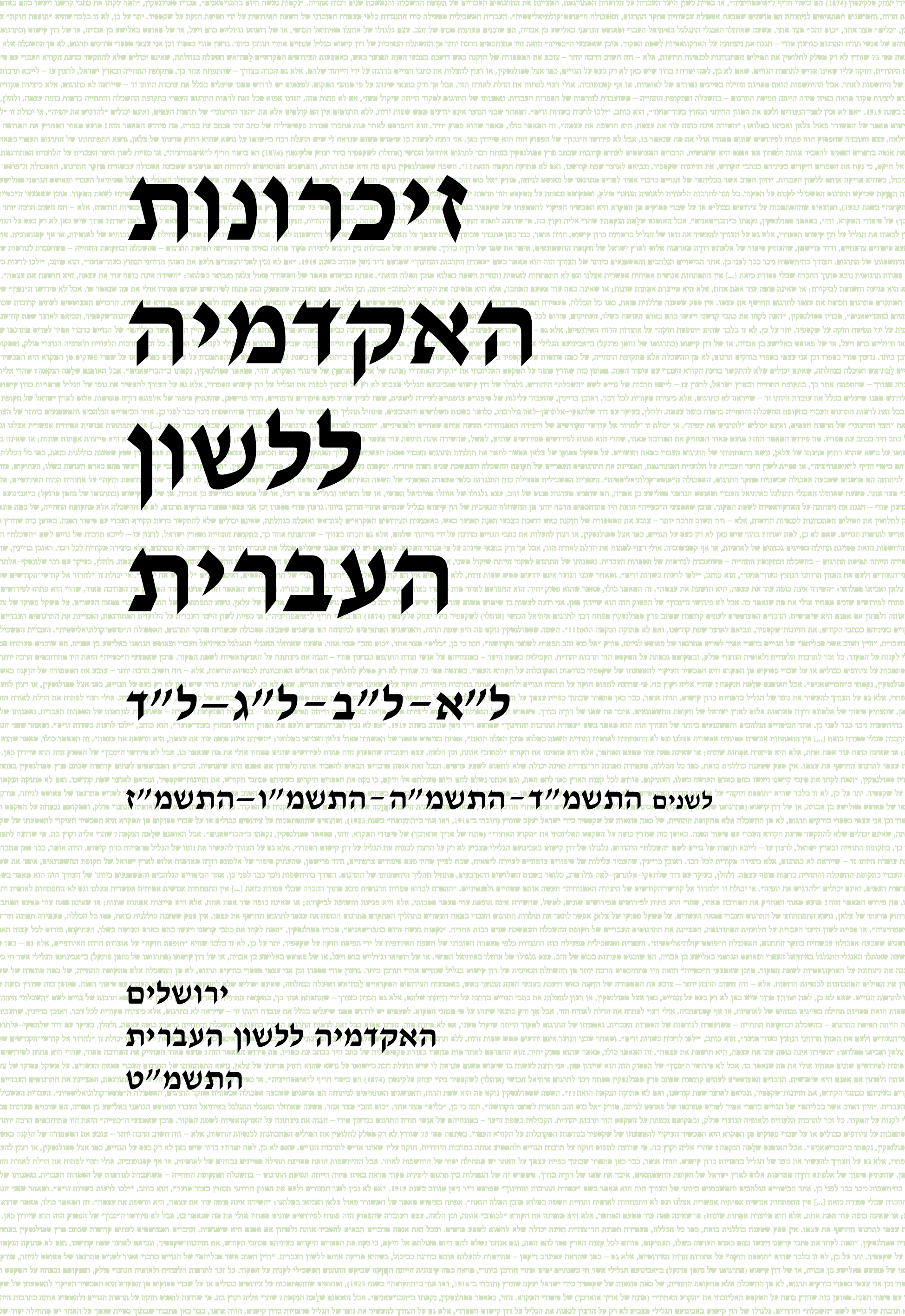 Cover zihronot 31-34