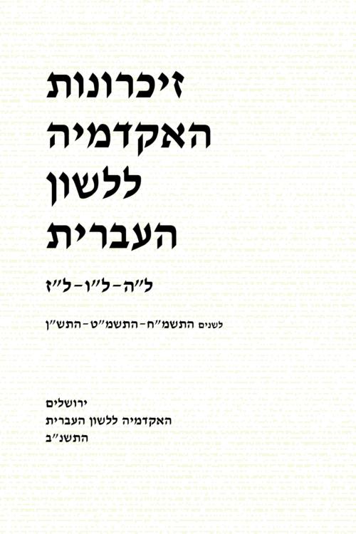 כריכה ירוקה של זיכרונות האקדמיה ללשון העברית לה–לז לשנים התשמח–התשן