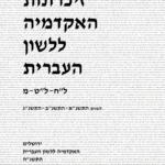 כריכה אפורה של זיכרונות האקדמיה ללשון העברית לח–מ לשנים התשנא–התשנג