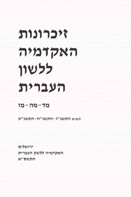 Cover zihronot 44-46