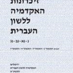 כריכה כחולה של זיכרונות האקדמיה ללשון העברית נ–נג לשנים התשסג–התשסו