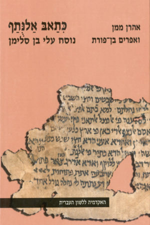 Cover Aharon Maman and Ephraim Ben-Porat