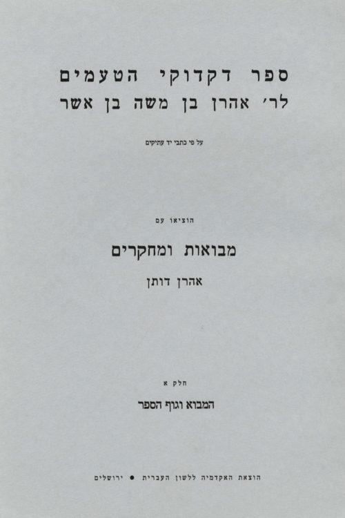 Cover Aron Dotan