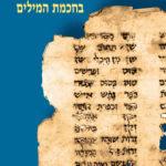 """כריכה כחולה של ספר """"ניצנים ראשונים בחכמת המילים"""" מאת אהרן דותן, על הכריכה צילום מגילה עתיקה"""