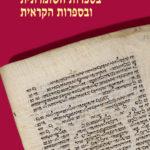 """כריכה אדומה של ספר """"עיונים בספרות השומרונית ובספרות הקראית"""" מאת אילה ליונשטם"""