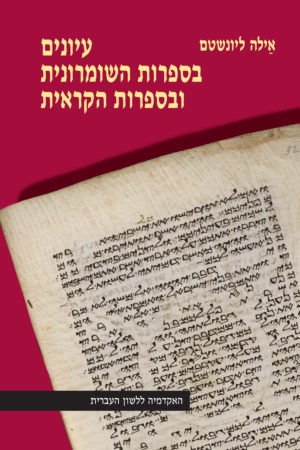 Cover Ayala Loewenstamn