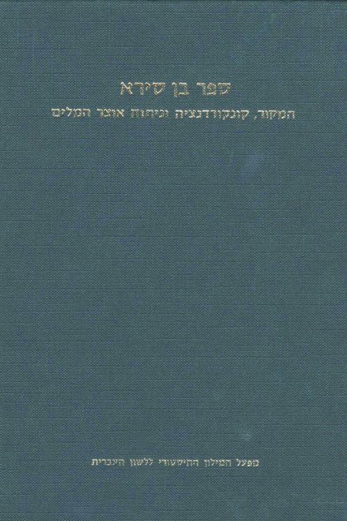 """כריכה כחולה של ספר """"ספר בן סירא - המקור, קונקורדנציה וניתוח אוצר המלים"""""""