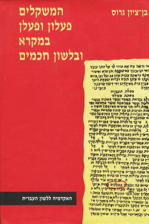 """כריכה אדומה של ספר """"המשקלים פעלון ופעלן במקרא ובלשון חכמים"""" מאת בן־ציון גרוס, וכל הכירה צילום מגילה עתיקה"""