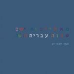 """כריכה כחולה של ספר """"מאתיים וחמישים שנות עברית חדשה"""" בעריכת חיים א' כהן"""