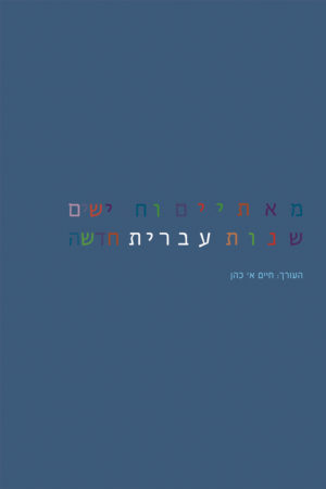 Cover Chaim E. Cohen