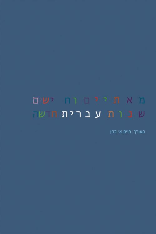 Cover Chaim E. Cohen