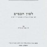 """כריכה אפורה של ספר """"לשון חכמים לפי מסורות בבליות שבכתבי־יד ישנים"""" מאת דר.אפרים פורת"""