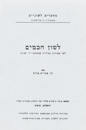 Cover Ephraim Porat