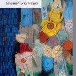 """כריכה כחולה עם איורים אבסטרקטיים של ספר """"העברית בראי הסמנטיקה"""" מאת גד בן־עמי צרפתי"""
