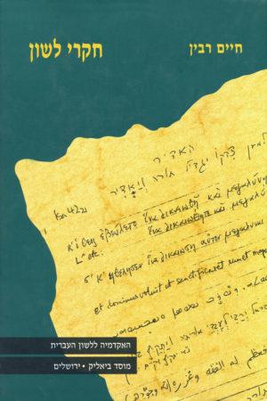 """כריכה כחולה של ספר """"חקרי לשון"""" מאת חיים רבין, על הכריכה צילום מגילה עתיקה"""
