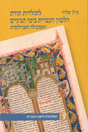 Cover Ilan Eldar Hebrew Language Study in Medieval Spain