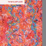 """כריכה ורודה מאויירת באותיות צבעוניות של ספר """"תכנון לשון בישראל"""" מאת אילן אלדר"""