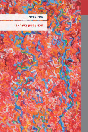 Cover Ilan Eldar Language Planning in Israel