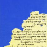 """כריכה כחולה של ספר """"תורת הקריאה במקרא"""" מאת אילן אלדר, על הכריכה צילום מגילה עתיקה"""