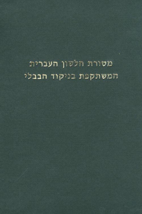 """כריכה ירוקה של ספר """"מסורת הלשון העברית המשתקפת בניקו הבבלי"""""""