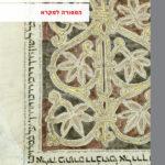 """כריכה של ספר """"המסורה למקרא"""" מאת ישראל ייבין, על הכריכה צילום של איור עתיק וסביב כתב עברי"""