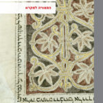 Cover Israel Yeivin The Biblical Masorah