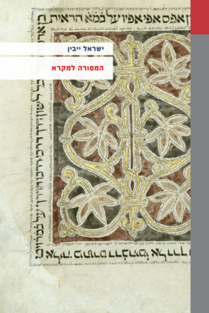 Cover Israel Yeivin The Biblical Masorah