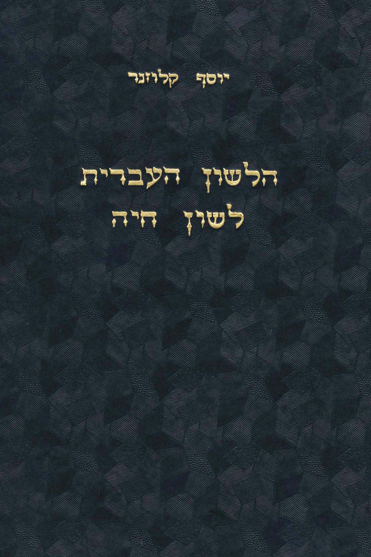 """כריכה שחורה של ספר """"הלשון העברית לשון חיה"""" מאת יוסף קלוזנר"""