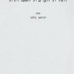 """כריכה אפורה של ספר """"תחיית העברית ותחיית הערבית הספרותית"""" מאת יהושע בלאו"""