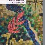 """כריכה צבעונית של ספר """"תורת ההגה והצורות של לשון המקרא"""" מאת יהושע בלאו"""