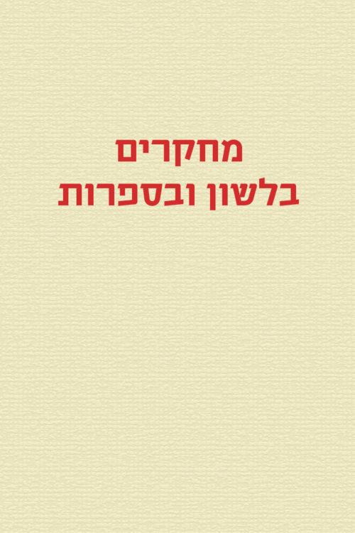 """כריכה צהובה של ספר """"מחקרים בלשון ובספרות"""""""