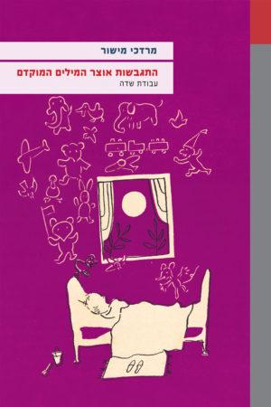 Cover Mordechay Mishor