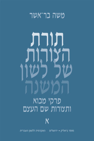 Cover Moshe Bar-Asher A Morphology of Mishnaic Hebrew