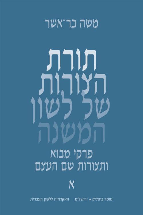 Cover Moshe Bar-Asher A Morphology of Mishnaic Hebrew