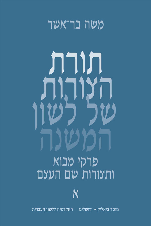 """כריכה כחולה של ספר """"תורת הצורות של לשון המשנה - פרקי מבוא ותצורות שם עצם א"""" מאת משה בר־אשר"""