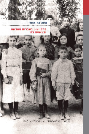 Cover Moshe Bar-Asher Studies in Modern Hebrew