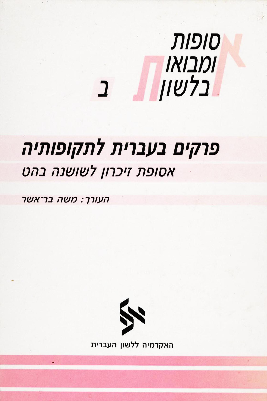 """כריכה ורודה של חוברת """"פרקים בעברית לתקופותיה - אסופת זיכרון לשושנה בהט"""" בעריכת משה בר־אשר, מסדרת אסופות ומבואות בלשון ב"""