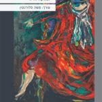 """כריכה צבעונית מאוירת בדמות אבסטרקטית של ספר """"מחקרים בעברית החדשה ובמקורותיה"""" בעריכת משה פלורנטין"""