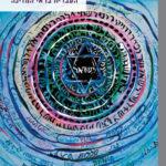 """כריכה כחולה של ספר """"העברית בראי המדינה"""" מאת נתן אפרתי, כריכה צבעונית עם איור מגן דוד וסביבו התפשטות גלים עם כיתובים"""
