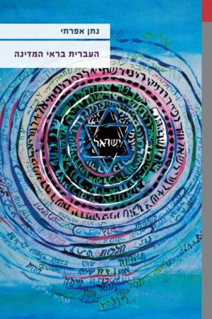 Cover Nathan Efrati
