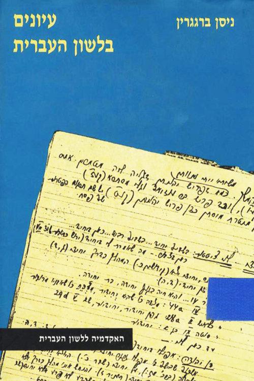"""כריכה כחולה של ספר """"עיונים בלשון העברית"""" מאת ניסן ברגגרין, על הכריכה צילום מכתב ישן"""