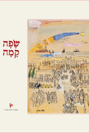 Cover Ronit Gadish Smadar Barak