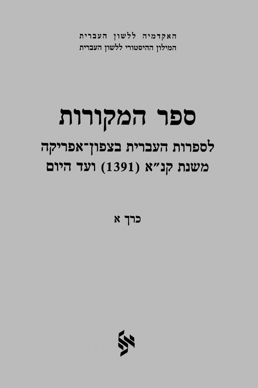 """כריכה אפורה של ספר """"ספר המקורות - לספרות העברית בצפון־אפריקה משנת קנא (1391) ועד היום - כרך א"""""""