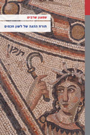 Cover Shimon Sharvit A Phonology of Mishnaic Hebrew