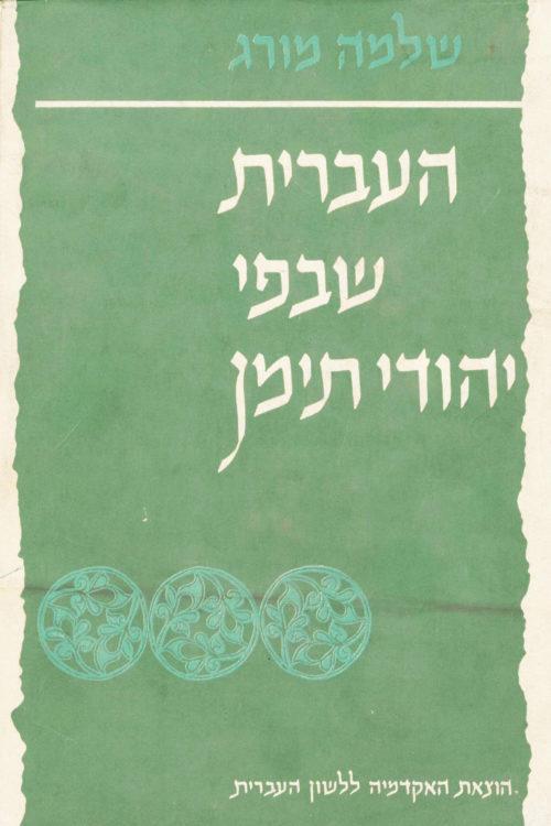 """כירכה ירוקה של ספר """"העברית שבפי יהודי תימן"""" מאת שלמה מורג"""